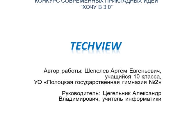 TECHVIEW