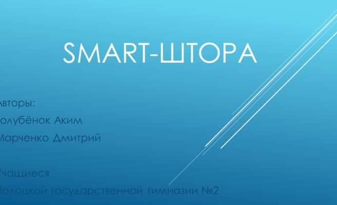 SMART-ШТОРА