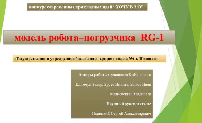 Робот-сортировщик RG-1